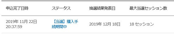 東京五輪チケットの2次目抽選結果(当選)