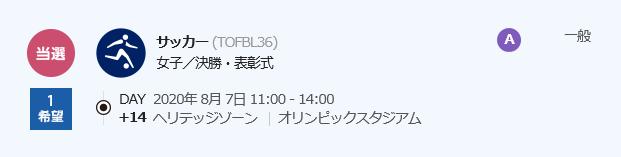 東京五輪チケットの2次目抽選結果(女子サッカー当選)