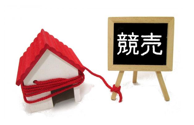 住宅模型と競売の看板